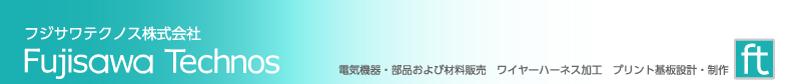 フジサワテクノス株式会社 Fujisawa Technos