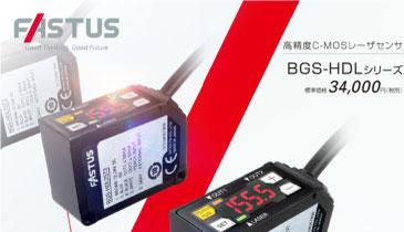 高精度C-MOSレーザセンサ BGS-HL,BGS-HDL シリーズ