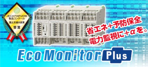 三菱エネルギー計測ユニット  EcoMonitorPlus